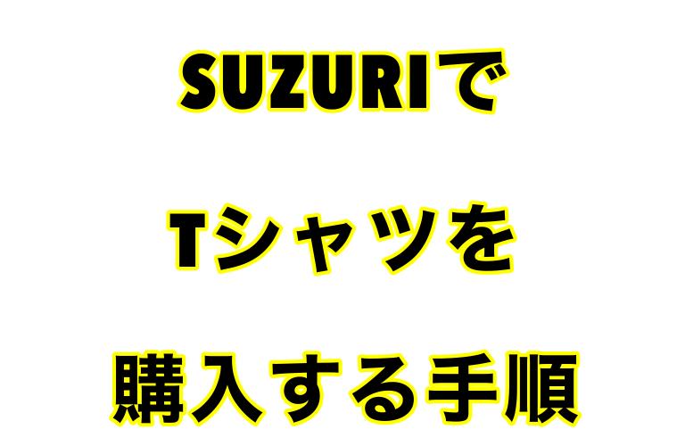 SUZURIでTシャツ