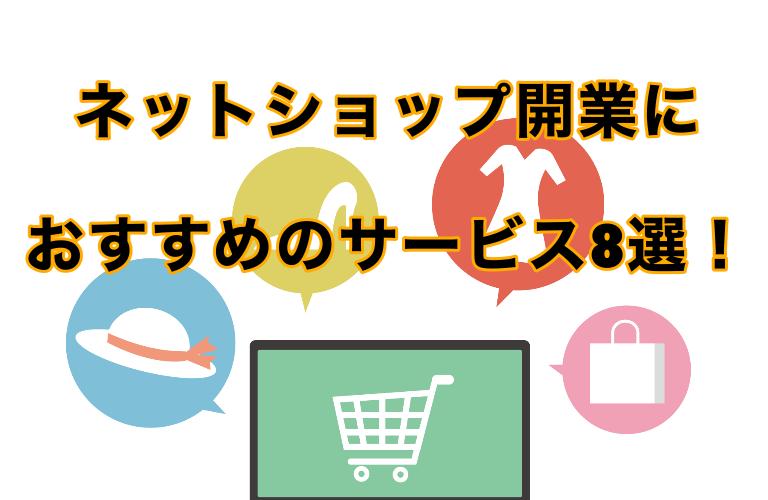 ネットショップ開業 におすすめのサービス8選!